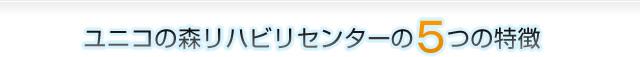 ユニコの森リハビリセンター御影の5つの特徴